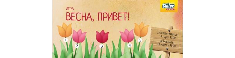"""Стартовала новая игра для ВК """"Весна, привет!"""""""