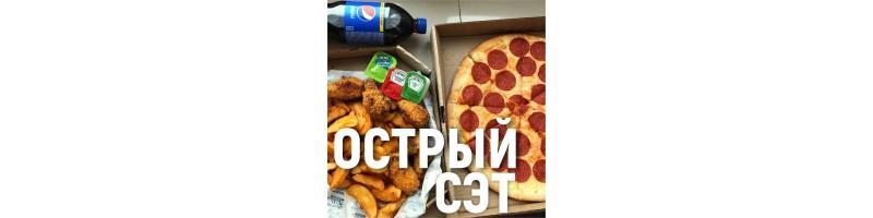 "до 9 марта акция ""ОСТРЫЙ сэт"""
